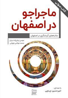 دانلود کتاب صوتی ماجراجو در اصفهان