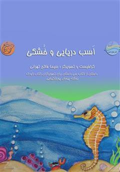 کتاب اسب دریایی و خشکی