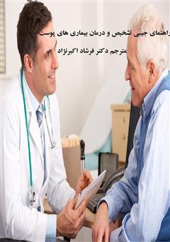 کتاب راهنمای جیبی تشخیص و درمان بیماریهای پوست
