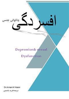 کتاب افسردگی و ناتوانی جنسی