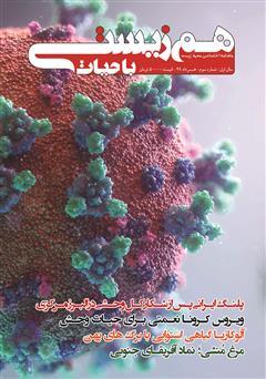 دانلود ماهنامه تخصصی همزیستی با حیات - شماره 3 - خرداد 99