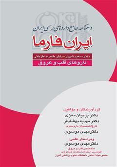 دانلود کتاب دستنامه جامع داروهای رسمی ایران: ایران فارما: داروهای قلب و عروق