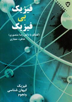دانلود کتاب فیزیک بیفیزیک: مصاحبه با دکتر رضا منصوری