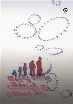 دانلود کتاب جامعهپذیری و فرهنگ