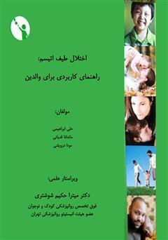 دانلود کتاب اختلال طیف اتیسم: راهنمای کاربردی برای والدین
