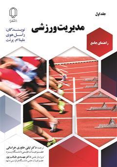 دانلود کتاب راهنمای جامع مدیریت ورزشی - جلد اول