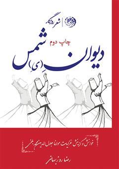 دانلود کتاب دیوان (ه ی) شمس: خوانش و گزینش غزلیات مولانا جلال الدین محمد بلخی
