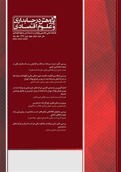 دانلود فصلنامه علمی تخصصی پژوهش در حسابداری و علوم اقتصاد - شماره 4 (جلد اول)