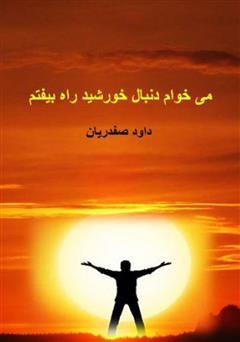 کتاب میخوام دنبال خورشید راه بیفتم