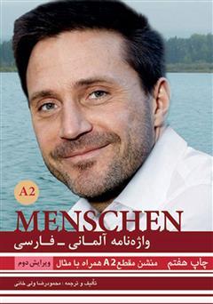 دانلود کتاب واژه نامه آلمانی فارسی MENSCHEN A2