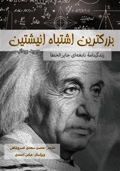 دانلود کتاب بزرگترین اشتباه انیشتین: زندگینامه نابغهای جایزالخطا