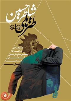 کتاب طنزهای شاطر حسین