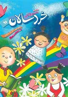 دانلود ماهنامه سروش خردسالان - شماره 96 - خرداد 1399
