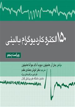 دانلود کتاب 150 الکتروکاردیوگرام بالینی