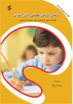 کتاب سنجش پیشرفت تحصیلی دانش آموزان: فلسفه، اصول و انواع سنجش پیشرفت تحصیلی