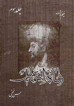دانلود کتاب فیلمنوشت شاه اسماعیل - جلد سوم