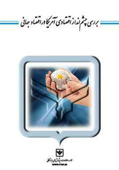 دانلود کتاب بررسی چشم انداز اقتصادی آمریکا در اقتصاد جهانی