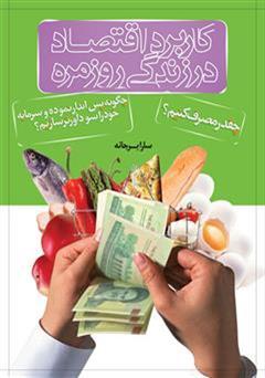 کتاب کاربرد اقتصاد در زندگی روزمره