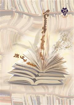دانلود کتاب لای کتاب چیست؟