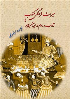دانلود کتاب میراث فرهنگی مکتوب یا آداب و رسوم در ایران قدیم