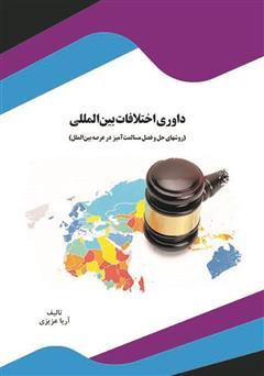 دانلود کتاب داوری اختلافات بینالمللی (روشهای حل و فصل مسالمتآمیز در عرصه بینالملل)