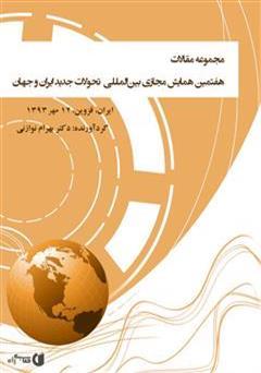 کتاب مجموعه مقالات هفتمین همایش مجازی بین المللی تحولات جدید ایران و جهان