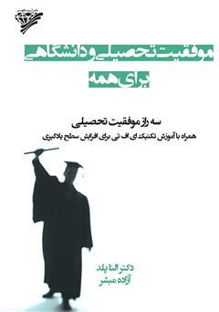 دانلود کتاب موفقیت تحصیلی و دانشگاهی برای همه: سه راز موفقیت تحصیلی همراه با آموزش تکنیک ای اف تی برای افزایش سطح یادگیری