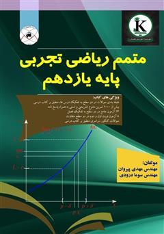 دانلود کتاب متمم ریاضی تجربی پایه یازدهم