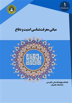 دانلود کتاب مبانی معرفت شناسی امنیت و دفاع