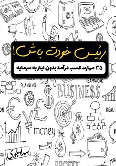 دانلود کتاب رئیس خودت باش! 35 مهارت کسب درآمد بدون نیاز به سرمایه