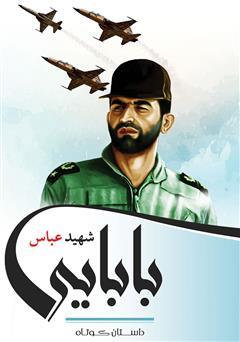دانلود کتاب شهید عباس بابایی