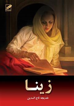 کتاب رمان زینا