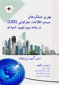 کتاب بهترین عملکردهای سیستم اطلاعات جغرافیایی (GIS) در برنامه ریزی شهری