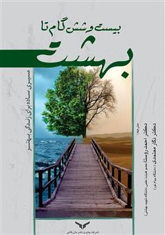 دانلود کتاب بیست و شش گام تا بهشت: مسیری ساده برای زندگی بهتر