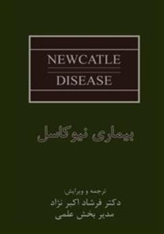 کتاب مروری جامع و مصور بر بیماری نیوکاسل طیور