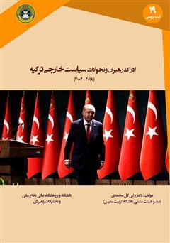 دانلود کتاب ادراک رهبران و تحولات سیاست خارجی ترکیه 2018 - 2002