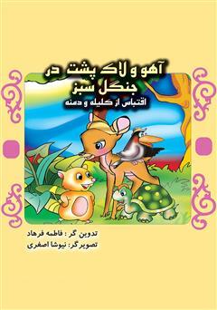 کتاب آهو و لاکپشت در جنگل سبز