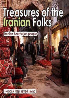 دانلود کتاب Treasures of the Iranian Folks Iranian: Azerbaijan people (گنجینههای اقوام ایرانی: مردم آذربایجان)