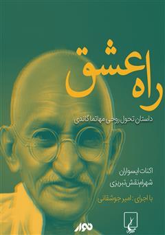دانلود کتاب صوتی راه عشق (داستان تحول روحی مهاتما گاندی)