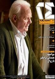دانلود ماهنامه همشهری 24 - شماره 127