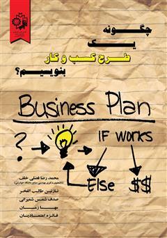دانلود کتاب چگونه یک طرح کسب و کار بنویسیم