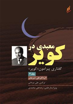 کتاب کویر - معبدی در کویر دکتر علی شریعتی