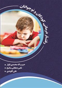 دانلود کتاب رفتار درمانی کودکان و نوجوانان