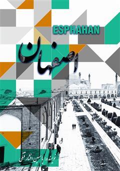 دانلود کتاب اصفهان