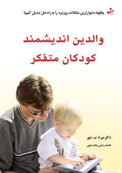 دانلود کتاب والدین اندیشمند، کودکان متفکر