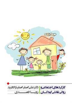 کتاب کارکردهای اجتماعی و روانی کودکان