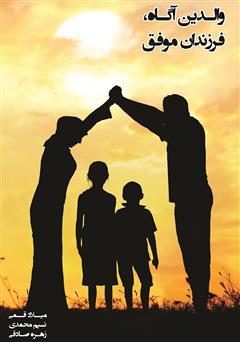 دانلود کتاب والدین آگاه، فرزندان موفق