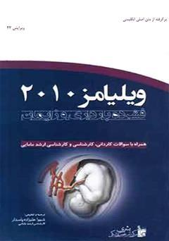 دانلود کتاب ویلیامز 2010: فشرده بارداری و زایمان