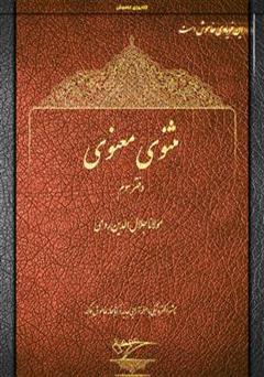 کتاب مثنوی معنوی - دفتر سوم