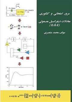 دانلود کتاب مرور امتحانی و کنکوری معادلات دیفرانسیل معمولی (O.D.E)